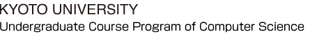 Undergraduate Course Program of Computer Science, Kyoto University