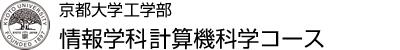 京都大学工学部 情報学科計算機科学コース
