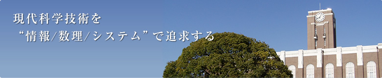京都大学工学部 情報学科